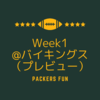 【NFL2020 Week1 プレビュー】グリーンベイ・パッカーズ vs ミネソタ・バイキングス