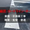 区画線工事の普通監督!【白線匠:ロードライン・チーフ】の職業紹介です!