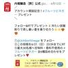 Twitter懸賞 当選報告 7月② フルーツビネガー