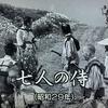 『七人の侍』を観る