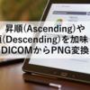 AscendingやDescendingを加味したDICOMからPNG変換