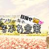 頭パンケーキの目指せ1億♡ゆるふわ金策 第11話