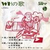 摩訶レコード:WHの歌