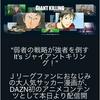 DAZNで「GIANT KILLING」のアニメを見てる
