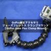 GoPro純正アクセサリ ジョーズフレックス クランプマウント【GoPro Jaws Flex Clamp Mount】