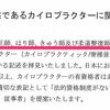 日本カイロプラクターズ協会(JAC)が遠山清彦財務副大臣を伴って、厚生労働省に出した意見書(「非医業類似行為」関連)