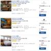 香港旅行はポイントを使ってコートヤード香港を予約しました~SPGスターポイントはマリオット宿泊での利用がお得