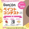 ラーメン・牛肉好き必見!ダンホンペイントコンテスト!~8/31まで!!!
