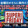 【とつげき体験レポート】ソフトバンクのスーパーフライデー第2弾、ファミチキ1個無料でゲットした!