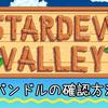 【Stardew Valley】公民館バンドルをメニュー画面で確認する方法
