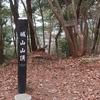 安芸アルプス(海田総合公園~矢野)
