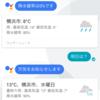 Google Alloの日本語対応化!Googleアシスタントは検索の未来を変えるのか?