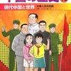 中華人民共和国の「共和」は日本が創りだした漢字、「共産」も日本製