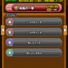 【星ドラ】ドラクエ6前半装備完成ー!