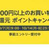 【Amazon】 ポイント2%還元キャンペーン! 10月7日〜14日!