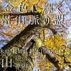 【11月】祖母山:神原より登る -金色に輝く九州山脈の盟主-【九州ツアー2020②】
