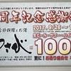 【オススメ5店】富山市(富山)にあるお酒が人気のお店