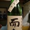 日本酒を飲まれる方であれば必ず飲んでいただきたい日本酒「而今(じこん)」(三重)