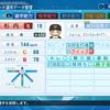 杉内俊哉(2012年) パワナンバー【パワプロ2020】