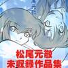 【成人向け】松尾元敬先生の成人向け短編集、『松尾元敬・未収録作品集1』を無料公開しました (※未単行本化作品)
