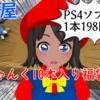 駿河屋「PS4 ダブりありじゃんく10本セット」を開封ッ!