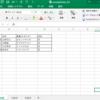複数ワークシートにまたがるデータを1つにまとめる