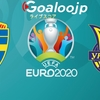 サッカー欧州選手権 - スウェーデン代表 VS ウクライナ代表 の試合プレビュー