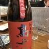 【日本酒の世界に酔いしれる】(24杯目)「日本酒原価酒蔵」渋谷並木橋店(その4。この項終わり)