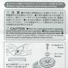 ミニ四駆 グレードアップパーツ No.461 19mmプラリング付アルミベアリングローラー(5本スポーク) 説明書