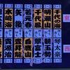 【小ネタ】 大相撲 の 無観客 中継 を観て、 相撲 は本当に フォント にキビシイ世界だなと感じた話。 コネタ すぎてスイマセン。