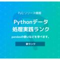 「Pythonデータ処理実践」ランクリリースのお知らせ