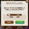 日々コトダマン日記その10〜400万ガチャと新星5降臨たち〜