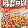 本格的(?)な麻婆豆腐が好き。夏バテにもいいけど、過信はダメですよ。