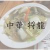 餡がかかったものが最高に美味しい『中華 将龍』
