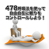 【必見】478呼吸法を使って自由自在に眠りをコントロールしよう!