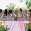 【おすすめ】結婚式およばれドレスのレンタルって実際どう?