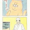 ネコノヒー「お寿司」