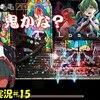 【Lost Ruins】#15 ネタバレ注意「鬼カナ?」