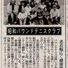 昭和BTC 中日新聞掲載