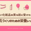 【大阪】高い化粧品を買う前に受けたい!美肌づくりのための栄養レッスン