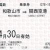 和歌山市から関西空港への片道乗車券