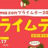Amazonプライムデーおすすめ目玉商品!人気商品まとめていくよ。Kindle・おもちゃなどのおすすめ【2018年】