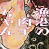 家族の形を考える。西加奈子「漁港の肉子ちゃん」