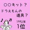 1992年のトリプロシングルCDランキング(1位〜5位)