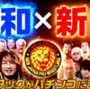 新日本プロレスがパチンコで登場!誰が出る?気になる中身とは?【ギャンブル】