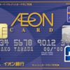 【増税】カードで賢くポイント生活