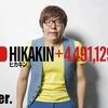 やっぱりすごい!HIKAKINさんのこの動画はやる気が湧いてくるって話。