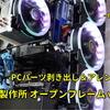 【自作系PC】長尾製作所 オープンフレーム ver.ATX パソコンパーツ組付け&動作動画