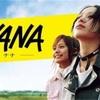 【NANA】「U-NEXT」