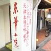 シンガポールで一番おいしい餃子⁉︎日本人向け中華『京華小吃』